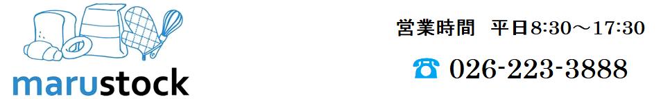 製菓製パン原材料の会員制卸売りサイト | マルストック(marustock) | 長野県長野市 株式会社丸冨士が運営