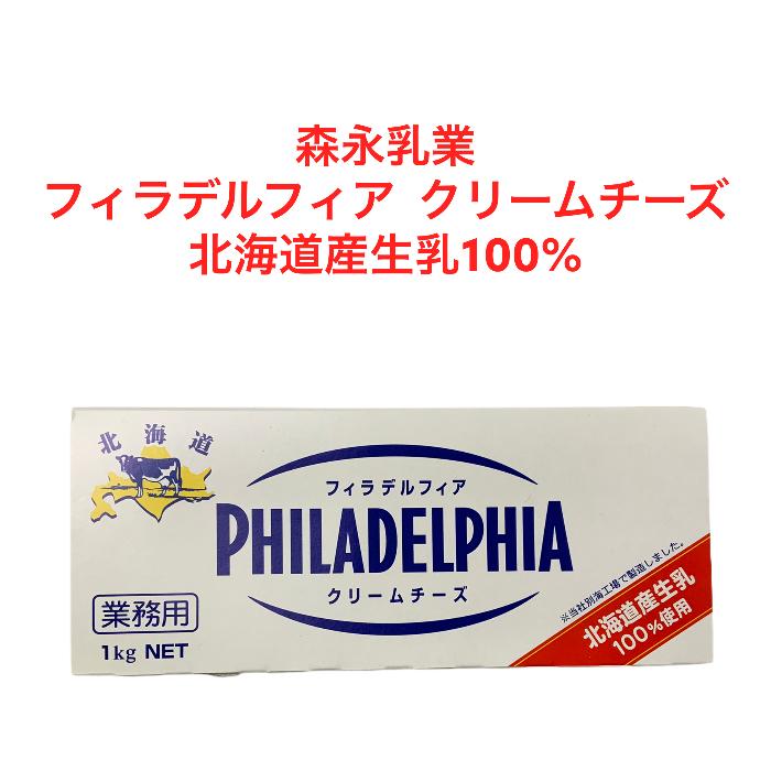 チーズ クリーム フィラ デルフィア