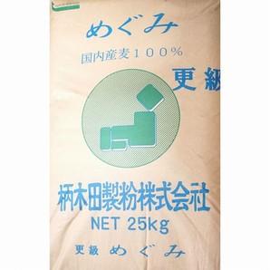 柄木田製粉 | めぐみシリーズ  / 25kg