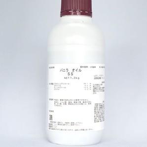 富士香料   バニラオイルSS / 1kg