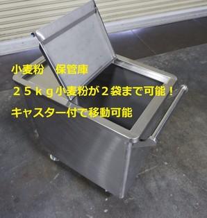 小麦粉用 保管庫 キャスター付 可動タイプ【丸冨士オリジナル】
