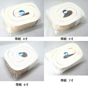 ミヤシキ | ホールケーキ用 帯紙 / 1000枚