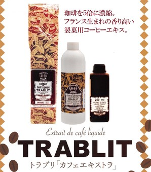 日仏商事 | トラブリ 「カフェエキストラ」 TRABLIT extrait de cade liquide