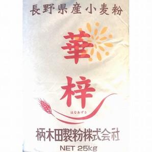 柄木田製粉 | 華梓 長野県産強力小麦粉100% 【パン用粉】 / 25kg袋