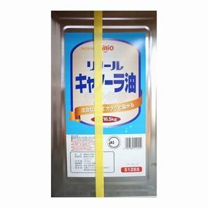 日清オイリオ | リノールキャノラー油 / 16.5kg