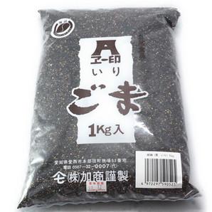 加商   煎りごま 黒 / 1kg