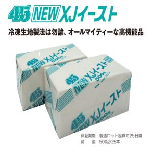 ヨンゴー | 45 NEW XJイースト 【生イースト】 / 500g×25個