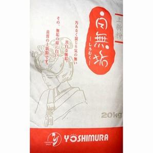 吉村製粉 | 上新粉 白無垢 紅 / 20kg