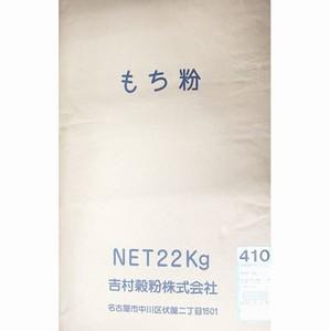 吉村穀粉 | もち粉 MY-10 / 22kg