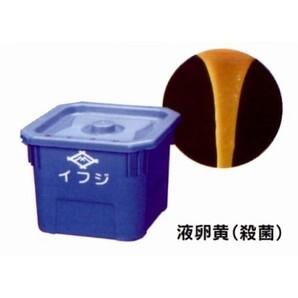 イフジ産業 | 液体 卵黄  【相場により価格変動】 / 5kg・10kg