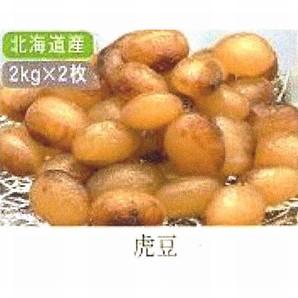 田中製餡 | かのこ豆 虎豆 / 2kg×2袋