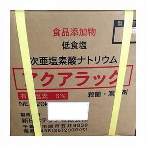 ニイタカ | アクアラック / 20kg