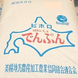 【特売品】ホクレン | 馬齢しょ でんぷん (精製でんぷん)美幌 工業用 / 25kg
