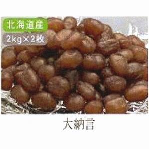 田中製餡 | かのこ豆 大納言 / 2kg×2袋