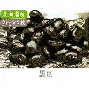 田中製餡 | かのこ豆 黒豆 / 2kg×2袋