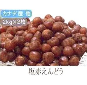 田中製餡 | かのこ豆 塩赤えんどう / 2kg×2袋