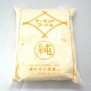 サガミ産業 |  皮なし アーモンドプードル(アーモンドパウダー) / 1kg袋