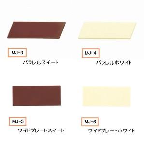 たにぐち | 【オーナメント チョコレート】 無地チョコレートプレート